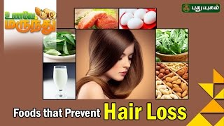 Foods that Prevent Hair Loss | Unave Marundhu 04-11-2016