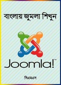 Learn Joomla CMS 2016 Bangla