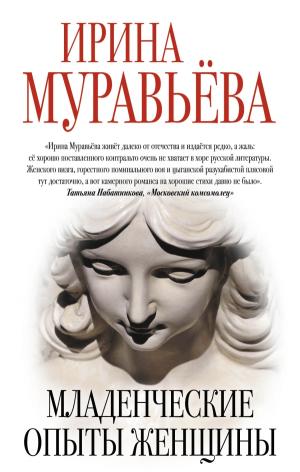 Ирина Муравьева. Младенческие опыты женщины