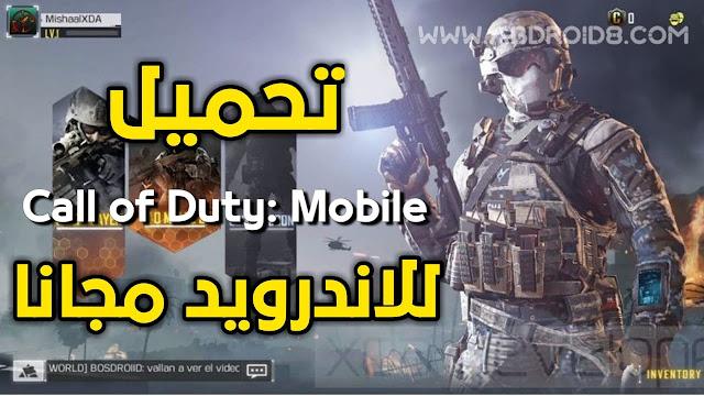 تحميل لعبة كول اوف ديوتي موبايل كاملة للأندرويد مجاناً | CALL OF DUTY MOBILE