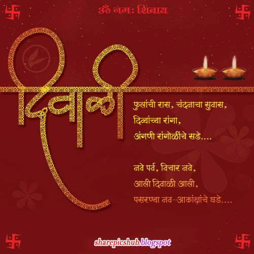 Happy Deepavali Quotes In English: Diwali Shayari SMS In Marathi