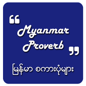 Proverb for Myanmar 1.2 for Android