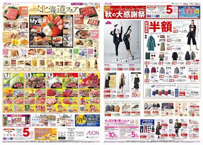 10/7〜10/10 秋の大感謝祭&北海道フェア