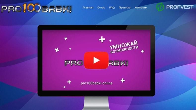 Pro100babki обзор и отзывы HYIP-проекта