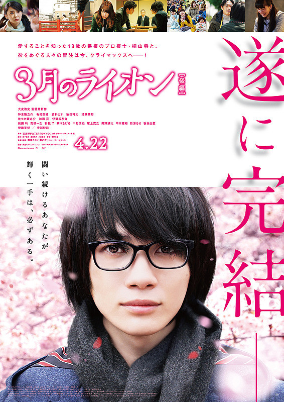 http://www.yogmovie.com/2017/12/march-goes-out-like-lamb-san-gatsu-no.html