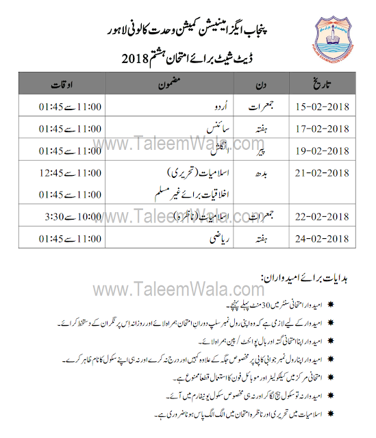 PEC 8th Class Date Sheet 2018 Download - All Punjab Boards | pec.edu.pk