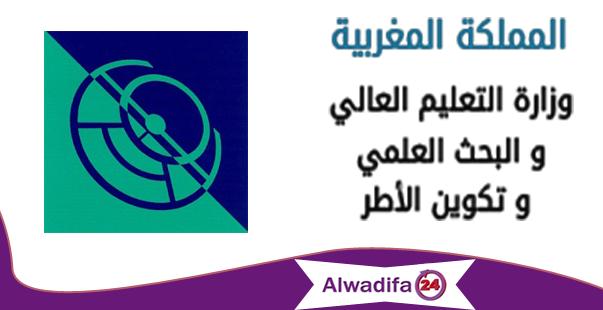 وزارة التعليم العالي والبحث العلمي وتكوين الأطر: مباراة توظيف متصرف من الدرجة الثانية. الترشيح قبل 15 أبريل 2017