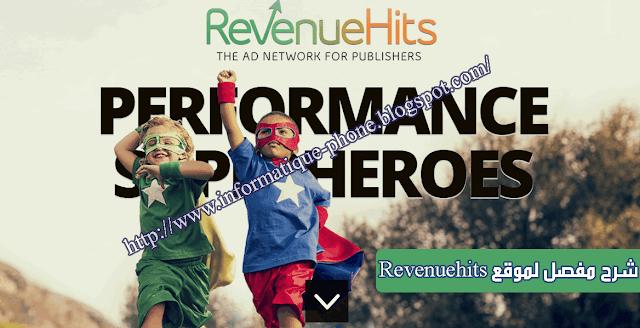 شرح مفصل لموقع revenuehits بديل ادسنس + إثبات دفع