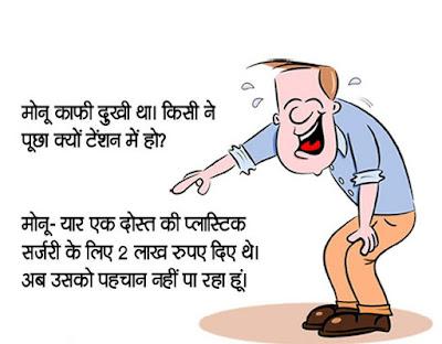 Whats App jokes, Hindi jokes, Comedy JOkes