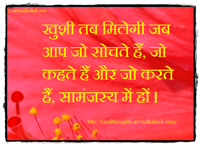 Hindi Thought, Quote, Happiness, Harmony,