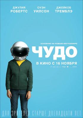 Чудо. Драма. Премьера в РФ 16 ноября 2017 г.
