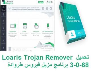 تحميل Loaris Trojan Remover 3-0-68 برنامج مزيل فيروس طروادة