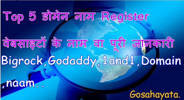 top 5 domain selling register site