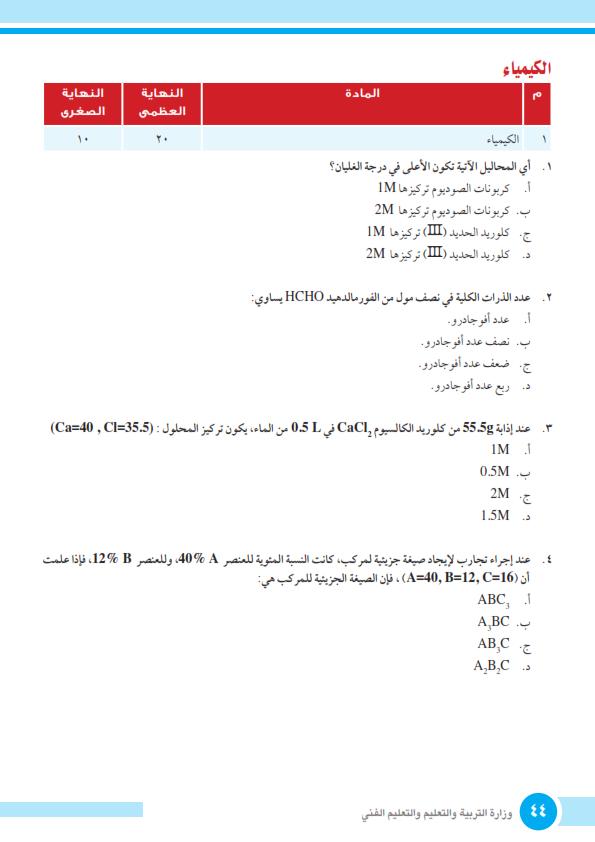 نموذج الوزارة الاسترشادي لامتحان الكيمياء للصف الاول الثانوي نظام جديد 2019 %25D8%25AF%25D9%2584%25D9%258A%25D9%2584%2B%2B%25D9%2584%25D9%2586%25D8%25B8%25D8%25A7%25D9%2585%2B%25D8%25A7%25D9%2584%25D8%25AA%25D9%2582%25D9%258A%25D9%258A%25D9%2585%2B%25D9%2581%25D9%258A%2B%25D8%25A7%25D9%2584%25D8%25B5%25D9%2581%2B%25D8%25A7%25D9%2584%25D8%25A3%25D9%2588%25D9%2584%2B%25D8%25A7%25D9%2584%25D8%25AB%25D8%25A7%25D9%2586%25D9%2588%25D9%258A%2B-%2B%25D9%2585%25D8%25AF%25D8%25B1%25D8%25B3%2B%25D8%25A7%25D9%2588%25D9%2586%2B%25D9%2584%25D8%25A7%25D9%258A%25D9%2586_044