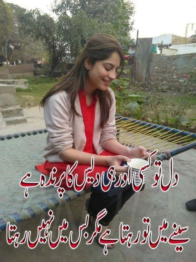 Shaam k waqt jaam yaad aaya...