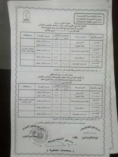 """جدول امتحان الصف الخامس الابتدائي محافظة القاهرة 2018 آخر العام """"الترم الثاني"""""""