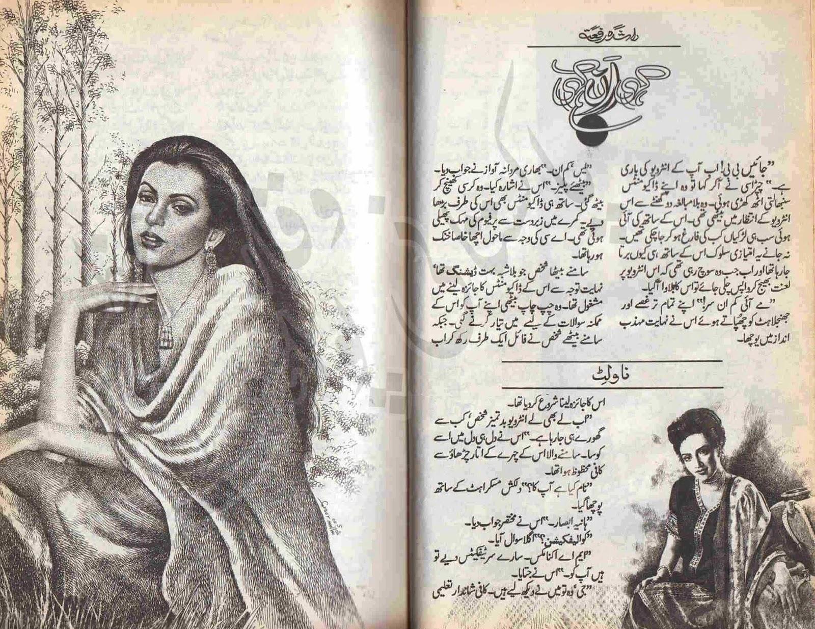 Romance Novel Urdu Books
