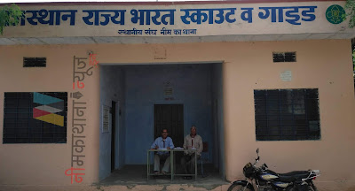 Rajasthan State Scout Guide Office Neem Ka Thana