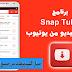 تحميل تطبيقي SNAPTUBE و TUBEMATE لتحميل فيديوهات اليوتيوب و الفيسبوك بسرعة هائلة 2016