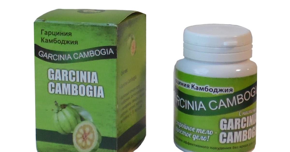 Таблетки На Основе Гарцинии Для Похудения. Гарциния Камбоджийская для похудения