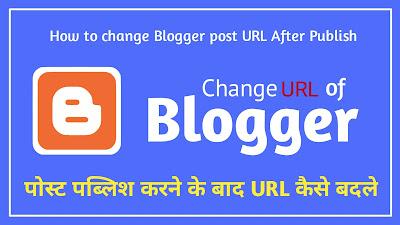 Blogger Par Post Publish karne ke bad URL Change Kaise Kare