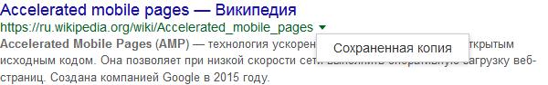 Google сохраненная копия страницы сайта
