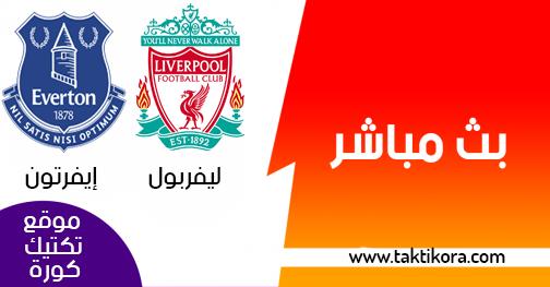 مشاهدة مباراة ليفربول وإيفرتون بث مباشر اليوم 02-12-2018 الدوري الانجليزي