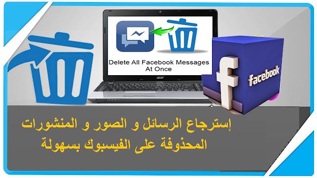 إسترجاع الرسائل و الصور و المنشورات المحذوفة على الفيسبوك بسهولة