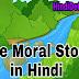 Nice Moral Stories in Hindi - इंसानियत