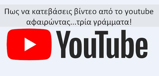 Πως κατεβάζεις βίντεο από το Υoutube