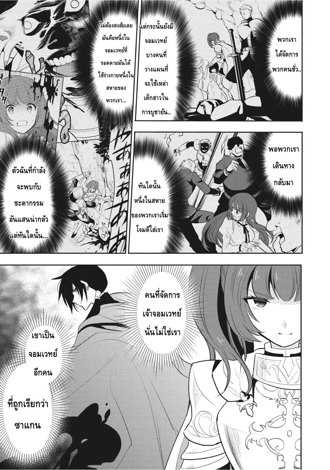 อ่านการ์ตูน Maou no Ore ga Dorei Elf wo Yome ni Shitanda ga Dou Medereba Ii ตอนที่ 4 หน้าที่ 35