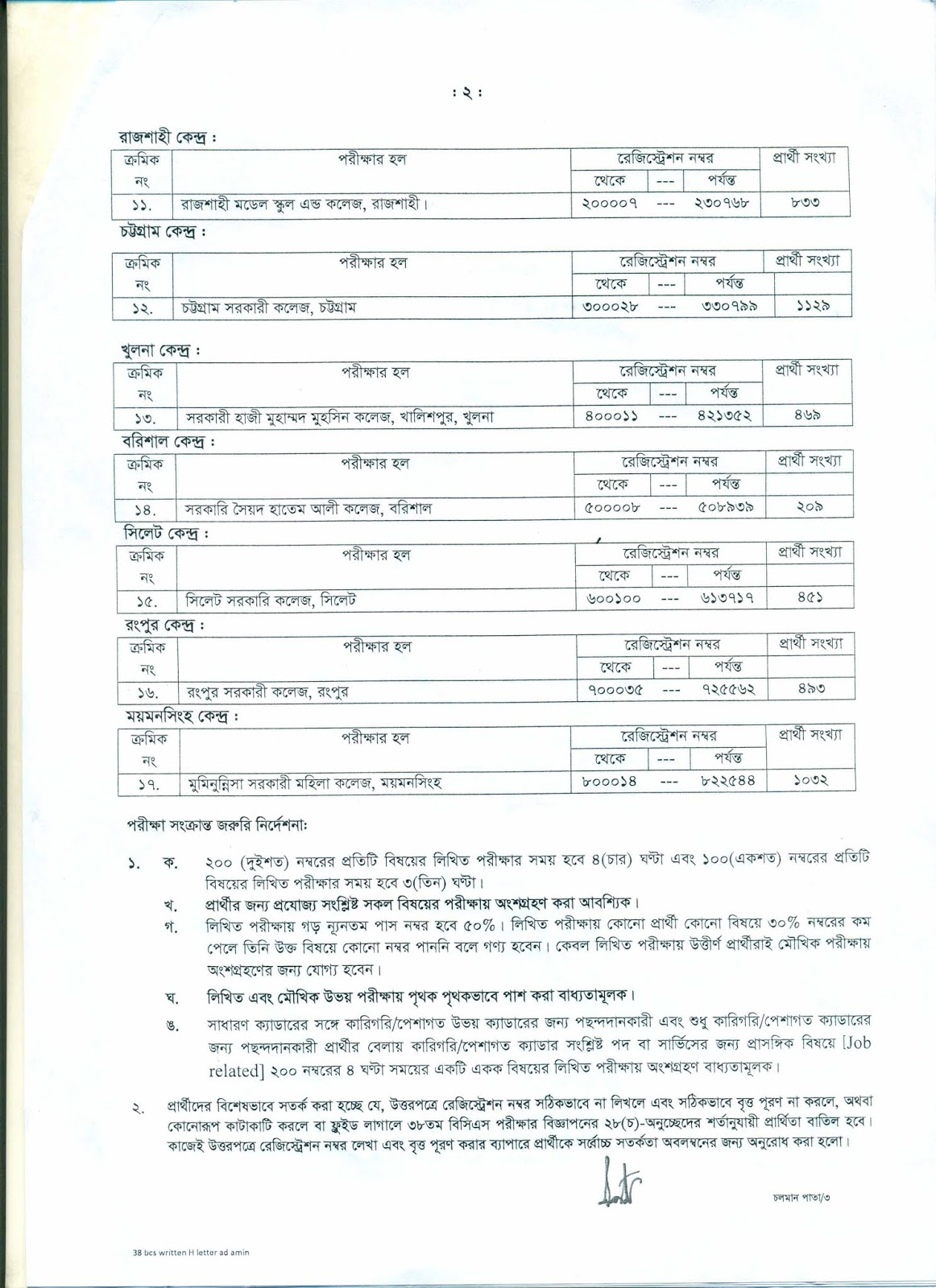 39th (Special) BCS Examination Seat Plan and Exam Center
