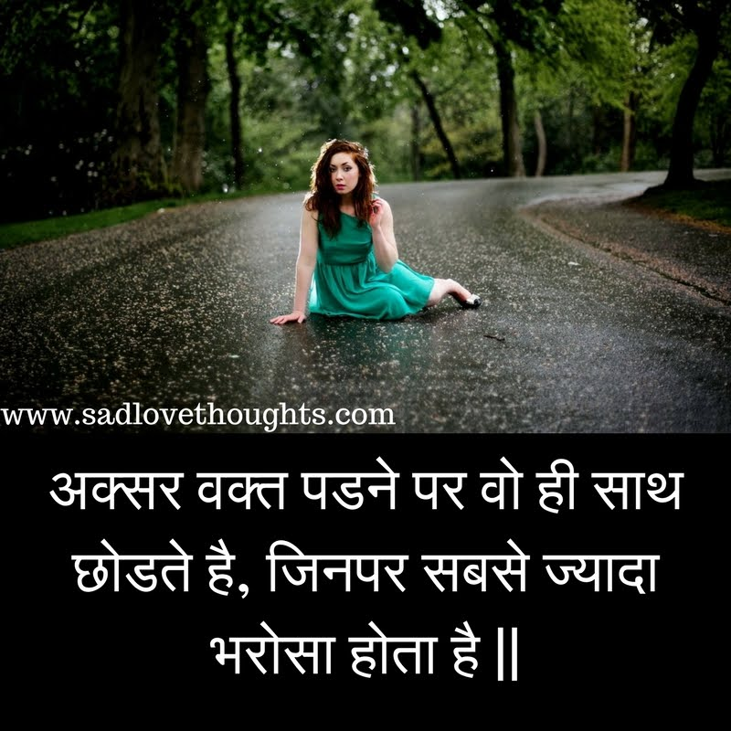 latest heart touching facebook status in hindi - Sad Love Thoughts