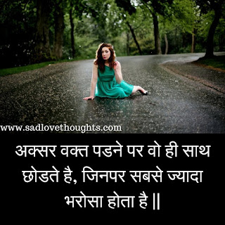 latest heart touching facebook status in hindi