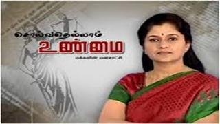 Solvathellam Unmai 28-09-2016 Zee Tamil Show