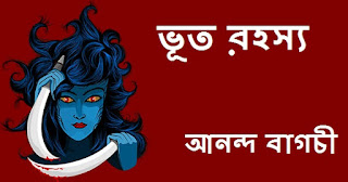 Bengali Horror Short Story Book