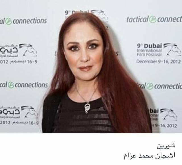 الاسم الحقيقى لـ شيرين هو اشجان محمد عزام