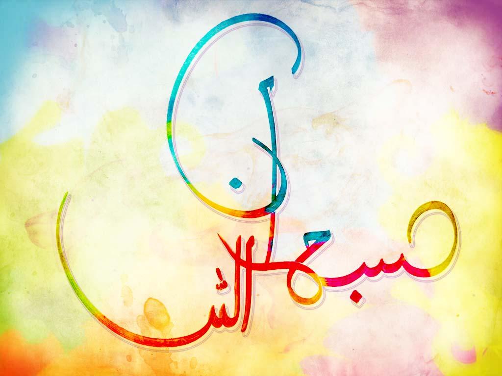 subhan allah wallpapers   islamic wallpapers kaaba