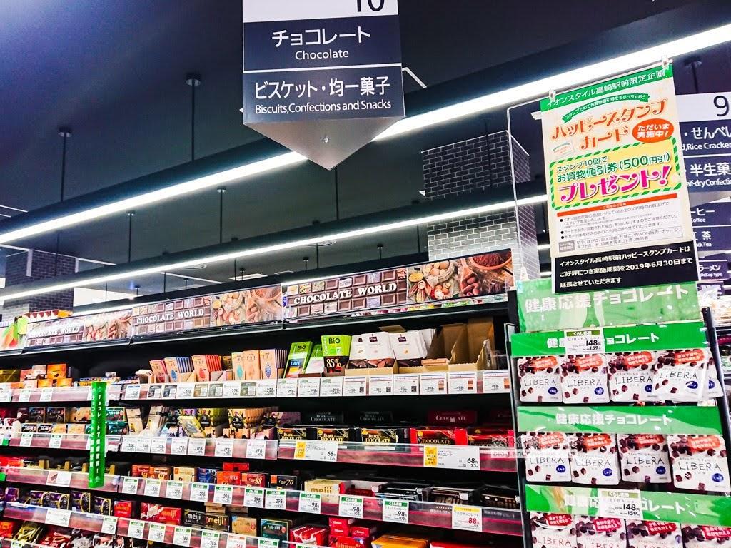 高崎站百貨公司超市,高崎超市,aeonstyle高崎