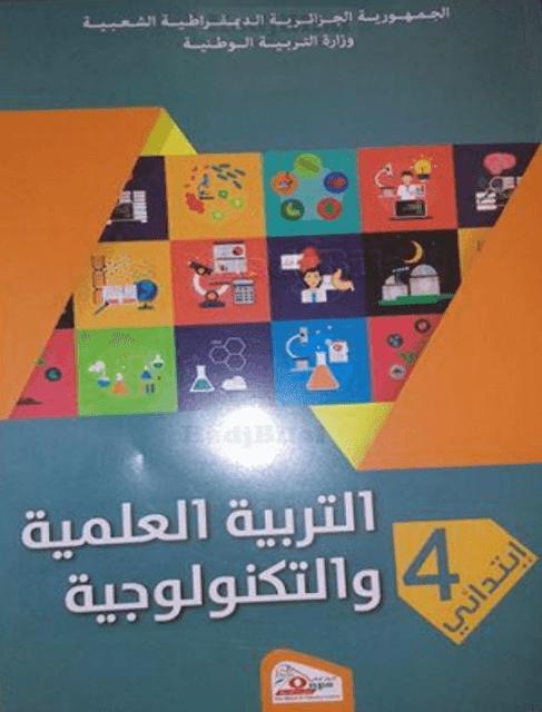 تحميل كتاب التربية العلمية و التكنولوجية لسنة الرابعة إبتدائي الجيل الثاني الطبعة الجديدة