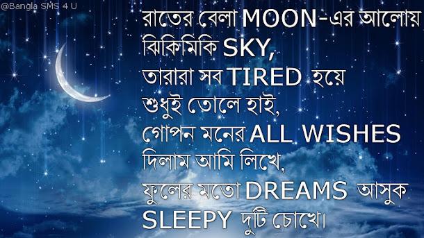 Bangla Good Night / Suvo Ratri SMS And Quotes