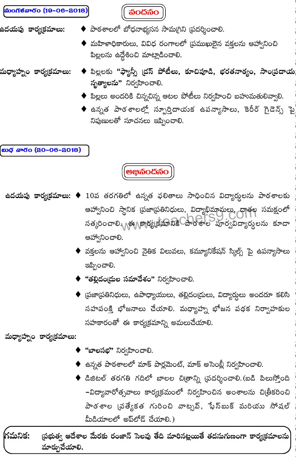 Badi Pilustundi -Vidya Varothsavalu day wise schedule