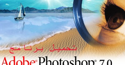 adobe photoshop 7.0 1 me عربي تحميل