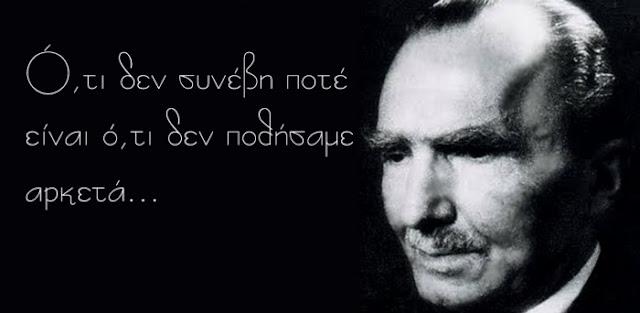 Νίκος Καζαντζάκης: Πρέπει να γίνεις εσύ ήλιος για να φωτίσεις τους σβησμένους ήλιους των άλλων!!