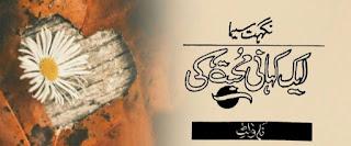 Aik Kahani Mohabbat Ki Novel By Nighat Seema Pdf Free Download