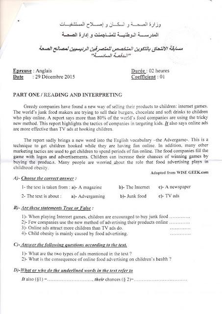 اسئلة  اللغة الاجنبية للمدرسة الوطنية للمناجمنت وادارة الصحة