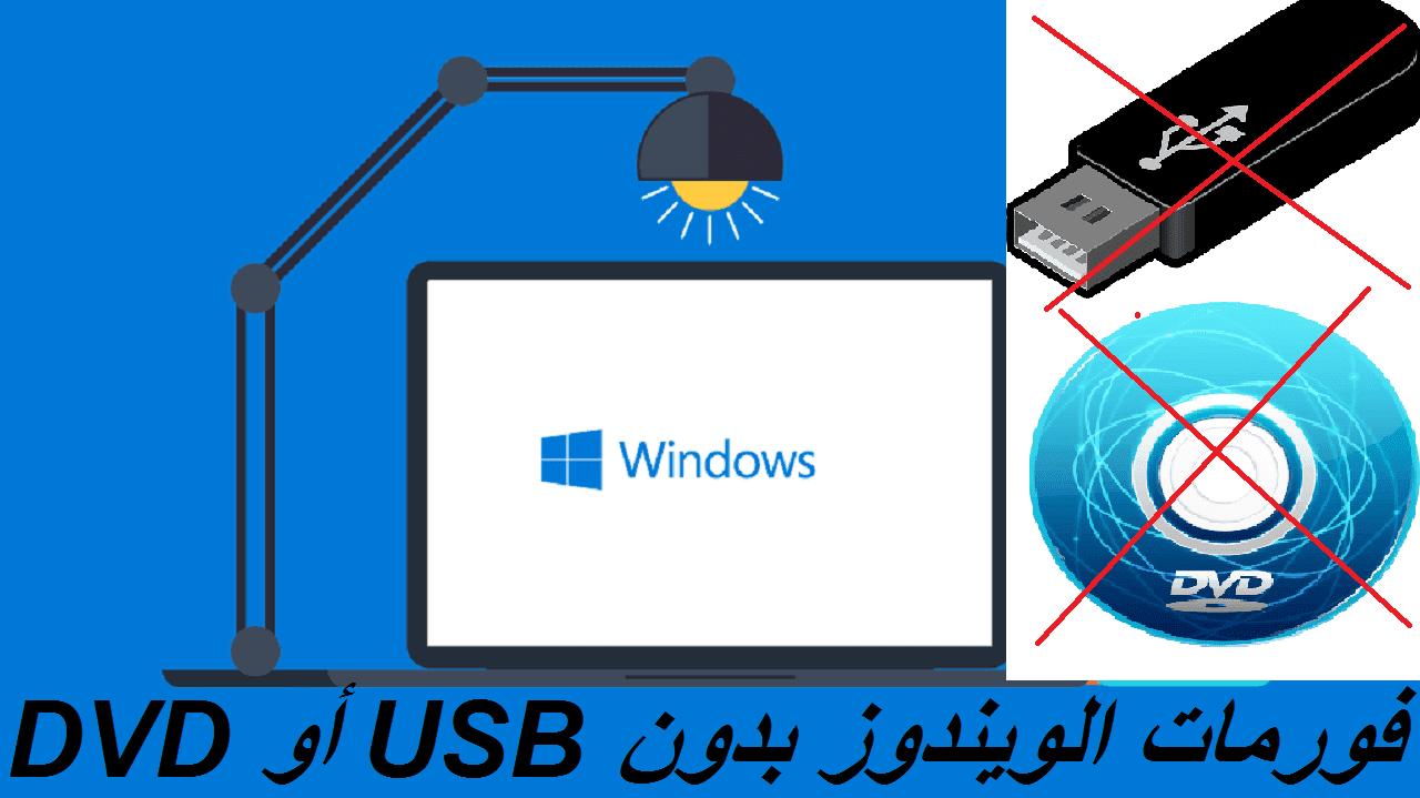 عمل فورمات للكمبيوتر بدون CD او DVD أو فلاشة