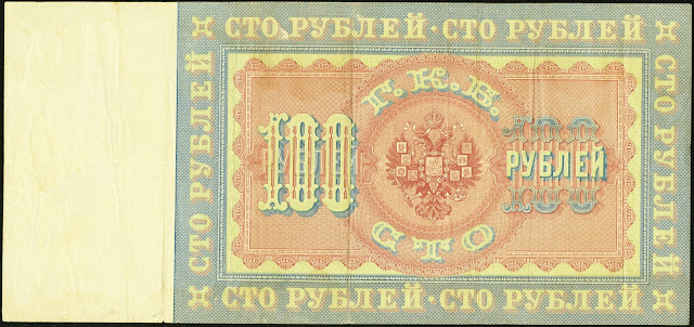 Russia State Credit Note 100 Rubles banknote 1898