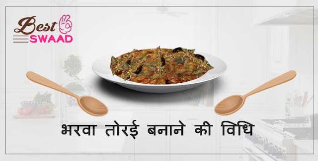 Bharwa Turai ki Sabzi | भरवा तोरई की सब्जी