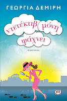 http://www.culture21century.gr/2015/07/book-review_24.html